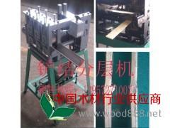 专业制造竹条铲结分层机