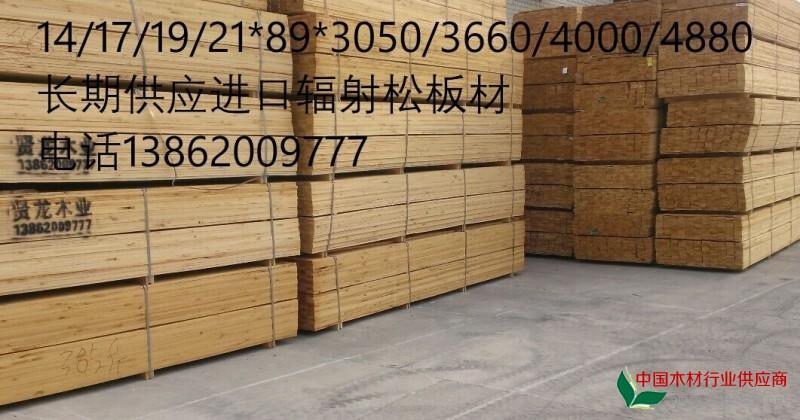 辐射松,云杉,白松,巴西松,南方松,包装料,松木床板料