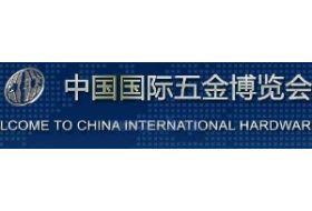 2015中国国际五金展