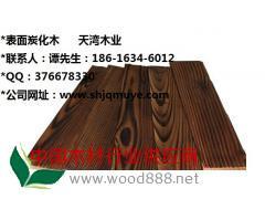 表面碳化木户外板材 花旗松表面碳化木 南方松碳化木