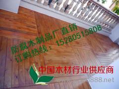 南平防腐木地板