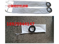 东莞订制帆布喷砂机滤袋 工业常温集尘滤袋 高温除尘材料