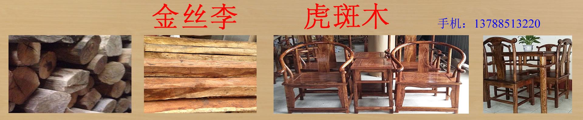 木业推广特惠