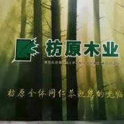 上海枋原木业