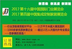 2017北京木门展会-2017第(16)届国际门业展览会