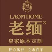 重庆瓦城老缅木业有限公司
