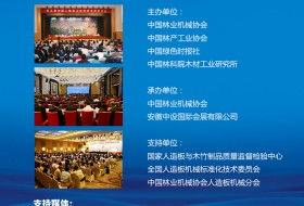 第十五届全国人造板工业发展研讨会