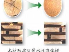 优质木材防裂液体蜡批发