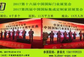 最新推荐/2017第十六届中国国际门业展览会