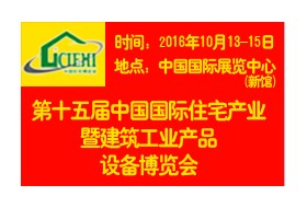 2016北京建筑工业化展-第十五届住宅建筑工业化产品与设备展