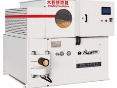 鸿泰伟业木工机械木粉挤饼机