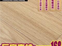 优质多层实木复合地板批发