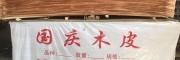 临沂国庆木业