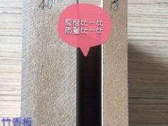 高端环保家具板 竹香板 15厘板