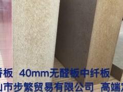 25厘优质家具板 竹香板 无醛板