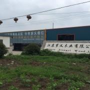 江苏芗义木业有限公司