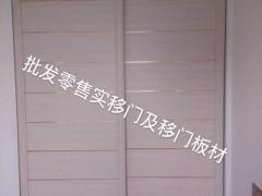 厂家直销批发零售实木移门及移门板材