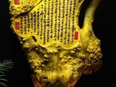 黄金樟心经 长76宽26高99加底座,手工测量,存在轻微差距