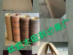专业生产 精品木线包覆木皮 加工贴布 贴牛皮纸 染色木皮