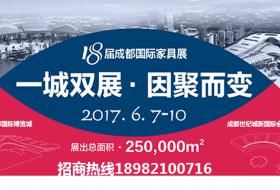 2017第十八届成都家具展