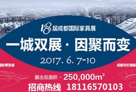 2017第十八届成都家具生产设备及原辅材料展