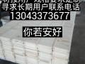 亿圣木业有限公司_寻各地区芯材基板代理