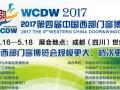 2017第四届中国西部门窗博览会官网