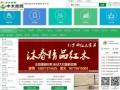 中木商网网站指南