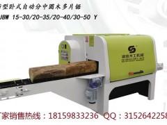 厂家直销新型卧式自动分中圆木多片锯