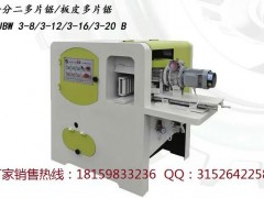 顺意机械一分二多片锯/板皮多片锯均可定制生产