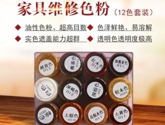 家具维修材料色粉的详细使用方法