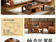 赣州合兴家具时尚新款实木沙发金丝柚木颜色沙发厂家专业定制生产