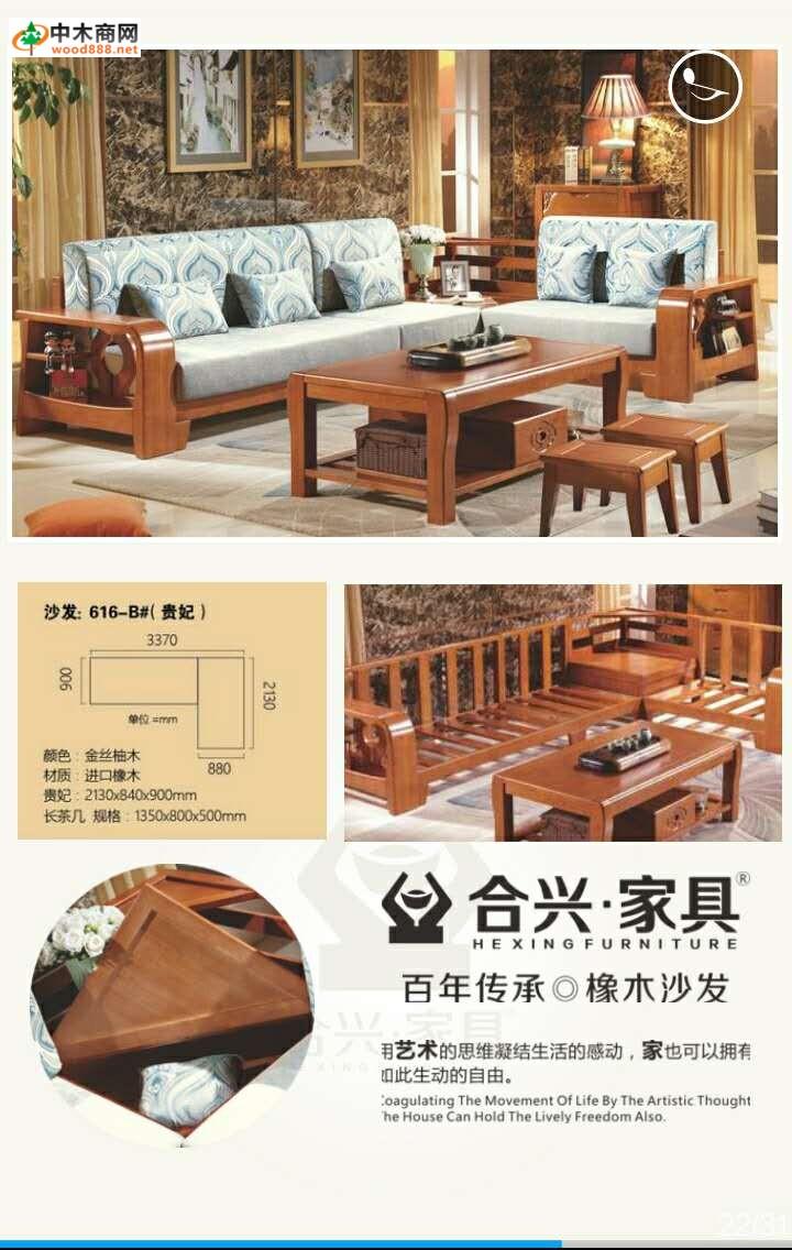 江西南康合兴家具有限公司公司主要经营进口材质橡木