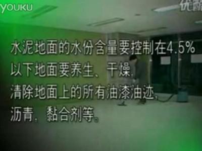 南昌恒博装饰-PVC地板(卷材)施工视频 (62播放)