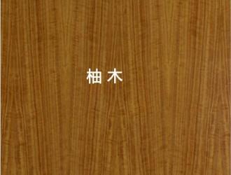 B1级阻燃木饰面板环保木饰面挂板高档实木护墙板定制