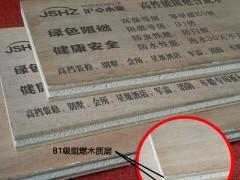 包检B1级阻燃工程夹板基层板9mm高性能环保阻燃合成木E0级