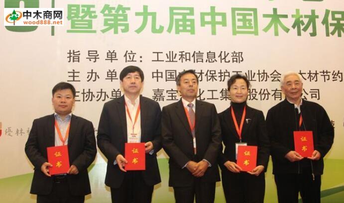 《中国木材保护工业发展规划(2016-2020年)》正式