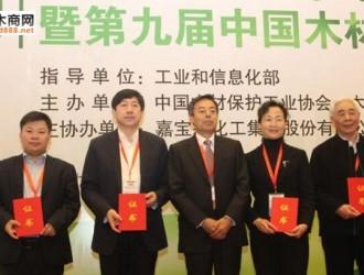 《中国木材保护工业发展规划(2016-2020年)》正式印发