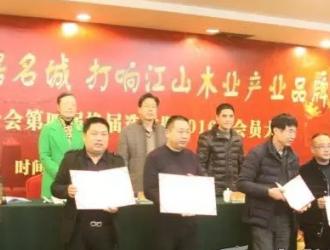 创中国定制家居名城 打响江山木业产业品牌