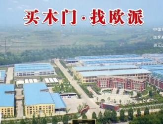 """中国木门产业""""第一股"""" 欧派门业上市"""