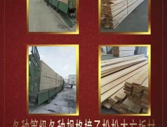 俄罗斯樟子松实木木方板材