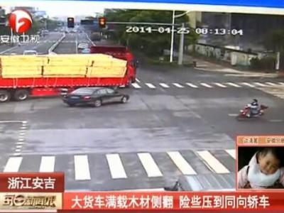 监拍大货车满载木材侧翻险压同向轿车