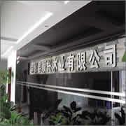 郓城县顺兴木业有限公司