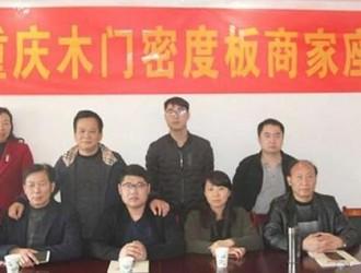 重庆木门密度板经销商召开座谈会