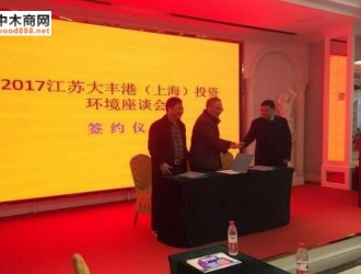 2017中国大丰港上海木材产业投资环境座谈会成功举行