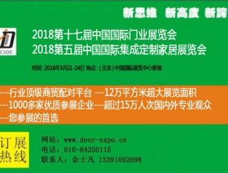 2018北京门博会【2018第17届北京门窗展览会】