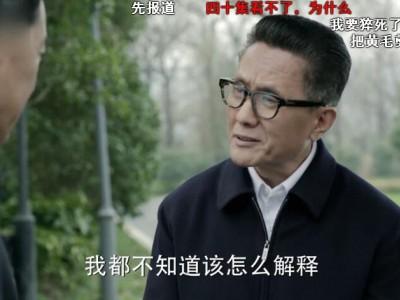 人民的名义电视剧全集(41集)