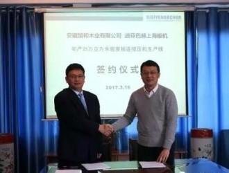 安徽加和木业成功牵手迪芬巴赫上海板机 签约年产25万方密度板生产线