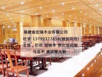 福建省宏瑞木业有限责任公司--实木大板桌