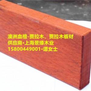 贾拉木防腐木、澳洲贾拉木、澳洲贾拉木最新供应价格、贾拉木地板
